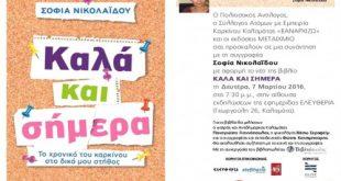 Παρουσίαση του βιβλίου «ΚΑΛΑ ΚΑΙ ΣΗΜΕΡΑ» της Σοφία Νικολαΐδου στην Καλαμάτα