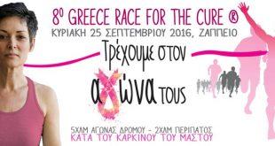 Ο Σύλλογος Ξαναρχί – ΖΩ «τρέχει» στο 8ο Greece Race for the Cure την Κυριακή 25 Σεπτεμβρίου